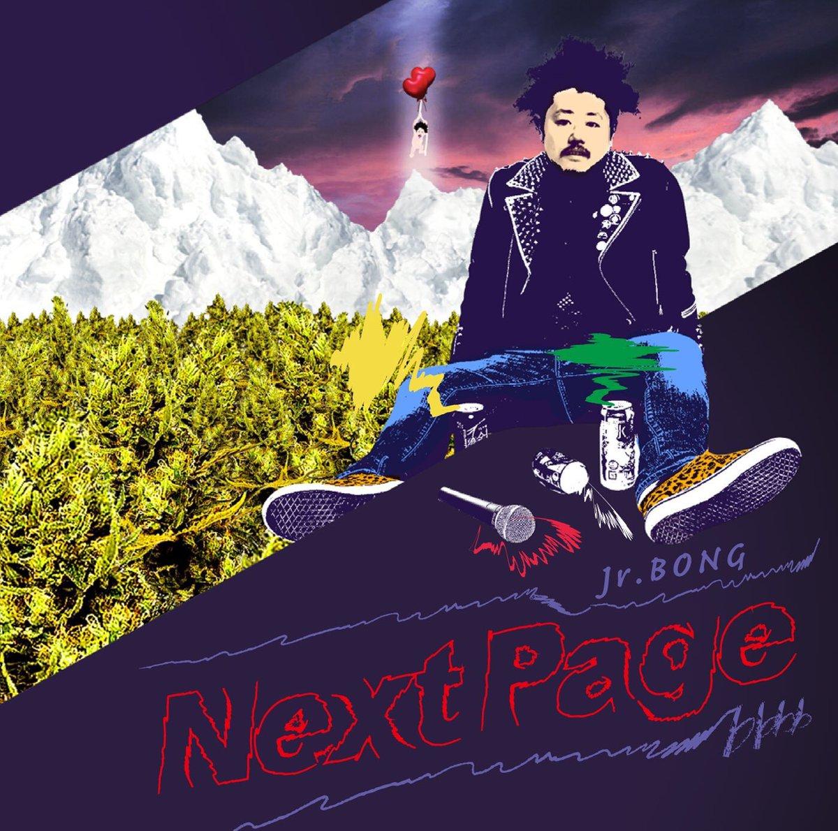 「NEXT PAGE」Jr. BONG 2,700円(税込)